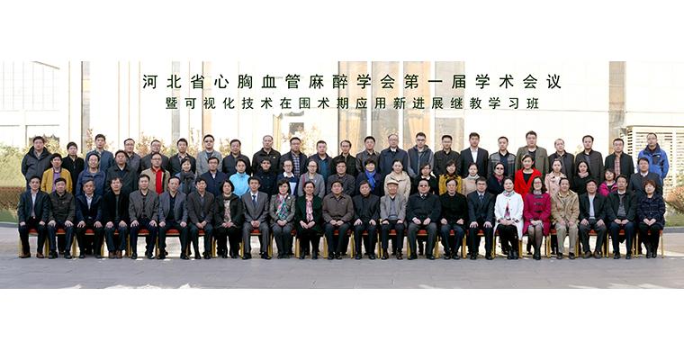 河北省心胸血管麻醉学会第一届学术会议