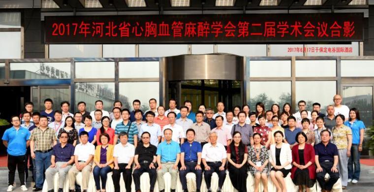2017年河北省心胸血管麻醉学会第二届学术会议