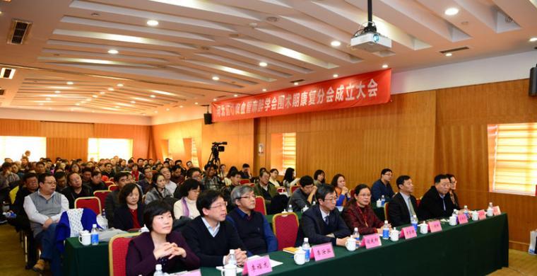 围术期康复分会成立大会于12月16日成功举办